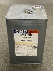 かもめFRPプライマー 16kg シルバー 中国塗料  FRPゲルコート面用バインダーコート