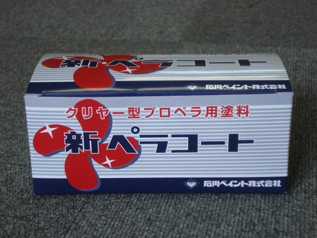 クリヤー型 プロペラ用塗料 石川ペイント 新ペラコート 100gセット『送料無料』