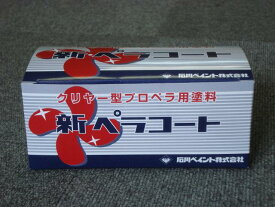 当日発送!! クリヤー型 プロペラ用塗料 石川ペイント 新ペラコート 100gセット 2ヶセット 送料無料