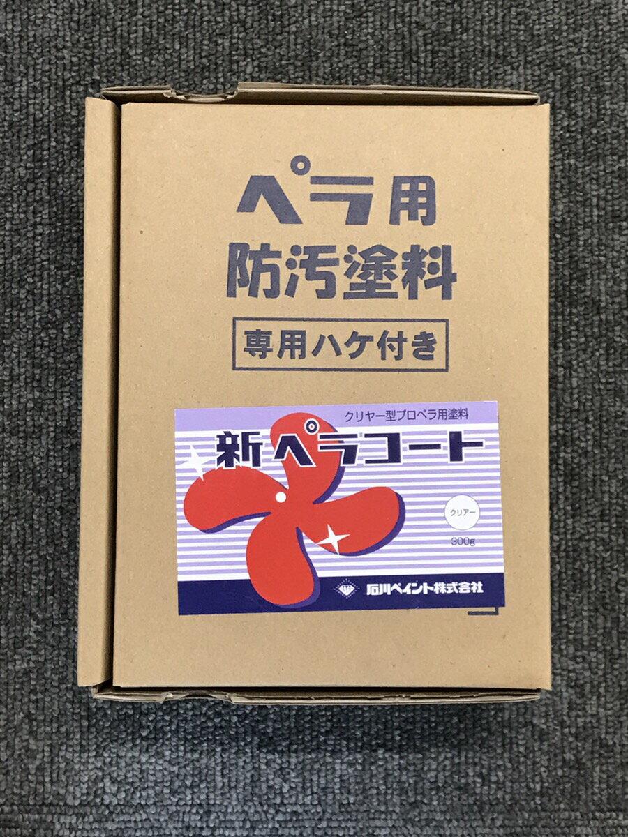 クリヤー型 プロペラ用塗料 石川ペイント 新ペラコート 300gセット『送料無料』