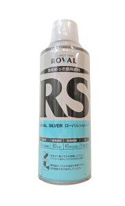 【11/20限定ポイント5倍】ローバルシルバースプレー 420ml 6本セット ROVAL ローバル