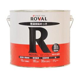 ローバル 5kg缶 常温亜鉛めっき塗料 ROVAL ローバル
