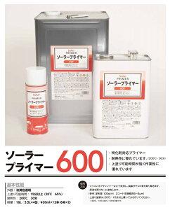ソーラープライマー600 容量 420ml (株)ソーラー