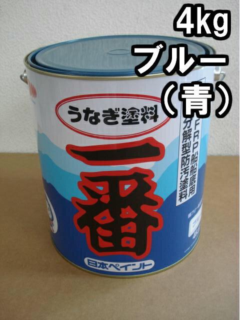 うなぎ塗料一番 青 4kg 2缶セット 日本ペイント 『送料無料』 船底塗料 うなぎ一番 ブルー うなぎ1番