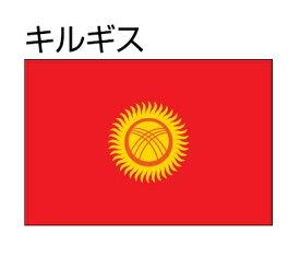 キルギス 国旗 90×120cm エクスラン生地(アクリル100%) トーエイ