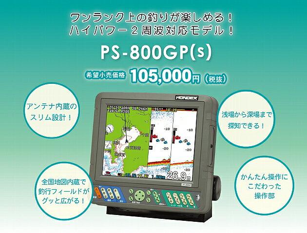 HONDEX(ホンデックス) 新型 PS-800GP(s) 50/200kHz 600W 8.4型GPSプロッター魚探 GPSアンテナ内臓(HONDEX自社製地図仕様)