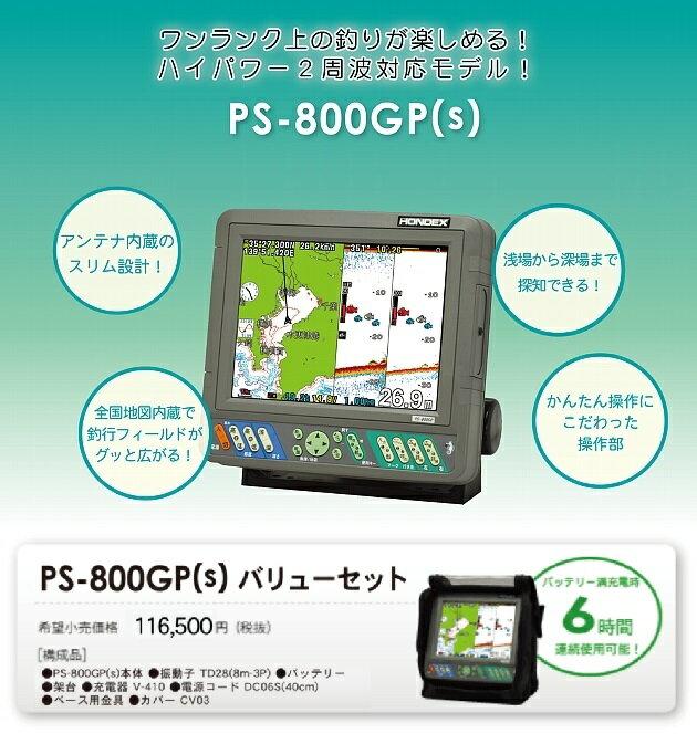 HONDEX(ホンデックス) 新型 PS-800GP(s)バリューセット 8.4型GPSプロッター魚探 GPSアンテナ内臓 電池BOX(BS-06)同梱