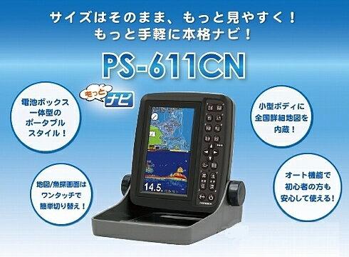 HONDEX(ホンデックス) PS-611CN+電源コード+架台セット 5型ポータブルGPSプロッター魚探 PS-611CN電源コード・架台セット