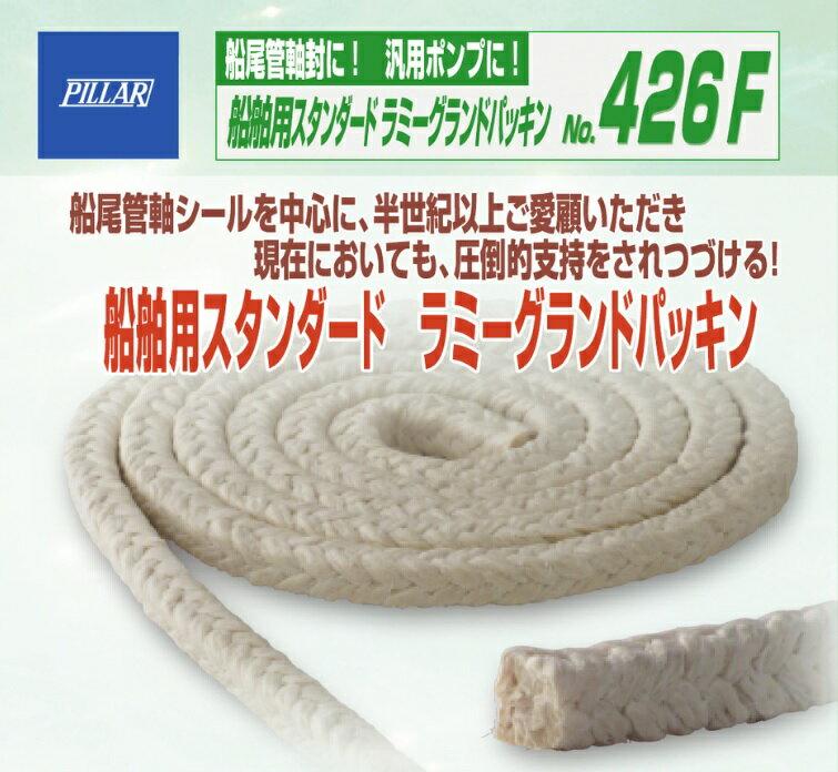 日本ピラー工業 ピラーパッキン PILLAR 426F 12.5mm 3.6m PILLAR