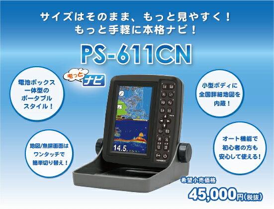 即納可!ホンデックス HONDEX 魚群探知機  PS-611CN 魚探 5型ポータブル GPSプロッター魚探 100W GPSアンテナ内臓