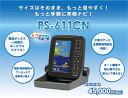 ホンデックス HONDEX 魚群探知機  PS-611CN 魚探 5型ポータブル GPSプロッター魚探 100W GPSアンテナ内臓