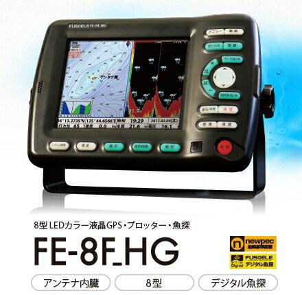 FUSO FE-8F_HG 600W TD007振動子 newpec全国地図標準 GPSプロッター 魚群探知機