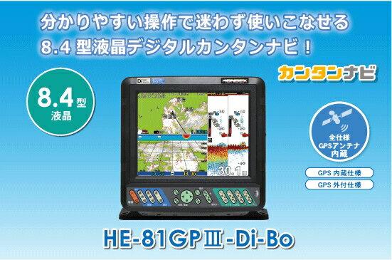 HONDEX(ホンデックス) HE-81GP3-Di-Bo 600WGPSプロッター魚探 GPS内臓仕様(HE-81GPIII-Di-Bo)