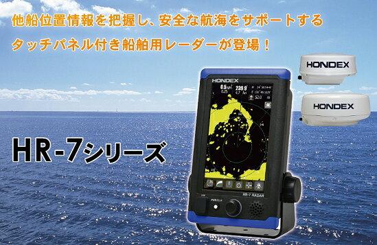HONDEX(ホンデックス) 船舶用レーダー HR-7 4kW 空中線1.5ft仕様