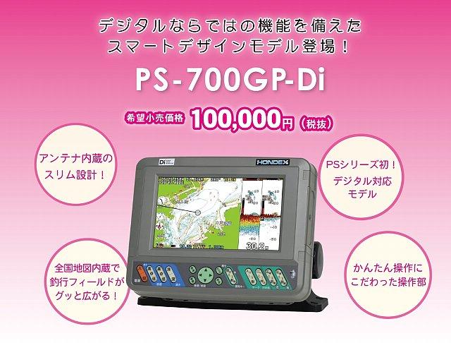 ホンデックス HONDEX 魚群探知機 PS-700GP-Di GPSプロッター魚探 GPSアンテナ内蔵 デジタル方式魚探600W