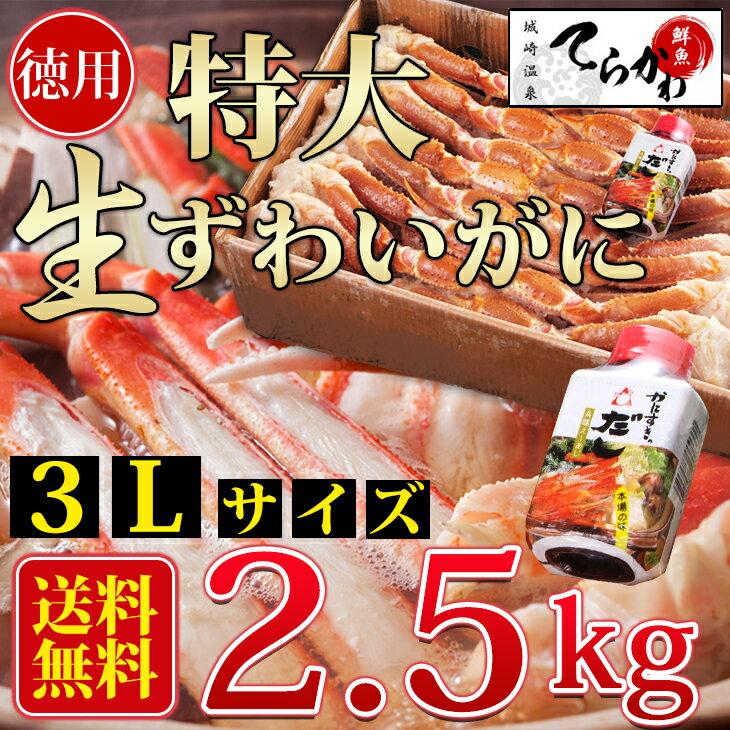 【生食OK!かに2.5kg/3Lサイズ 送料無料】獲れたてを急速冷凍!お刺身でも食べれる新鮮度抜群!生ずわい 蟹 足(内容量:約2.5kg/3L/約4〜9人前)かに カニ かに2.5kgかに 生食 かに 御歳暮 ズワイガニ 20P18Jun16