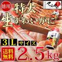 【生食OK!かに2.5kg/3Lサイズ 送料無料】獲れたてを急速冷凍!お刺身でも食べれる新鮮度抜群!生ずわい 蟹 足(内容量:約2.5kg/3L/約4〜9人前)...