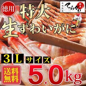 【生食OK!かに5kg/3Lサイズ 送料無料】獲れたてを急速冷凍!お刺身でも食べられる新鮮度抜群!!生ずわい 蟹 足(内容量:5約kg/3Lサイズ/約8〜18人前)かに カニ かに5kgかに 生食 かに 御歳暮 ズ