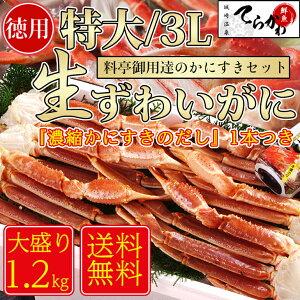 【生食OK!かに1.2kg/3Lサイズ/3〜5人前】獲れたてを急速冷凍!お刺身でも食べられる新鮮度抜群!!生ずわい 蟹 足(内容量:約1.2kg/3Lサイズ/4足)カニ かに1.2kgかに 生食 かに 御歳暮 ズワイガニ