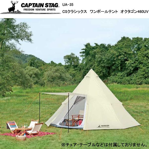 【CAPTAIN STAG】UA-35 CSクラシック ワンポールテント オクタゴン460UV
