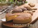 【数量限定訳あり品】チーズケーキセット TCC-2MC