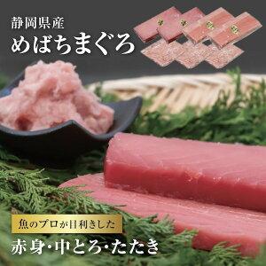 ギフト まぐろ 鮪 マグロ メバチマグロ 中トロ 赤身 刺身 たたき ねぎとろ 静岡県産 極上 絶品 こだわり 海鮮丼 手巻き寿司 お取り寄せ 祝い 内祝い 贈り物 お礼 お返し プレゼント グルメ /