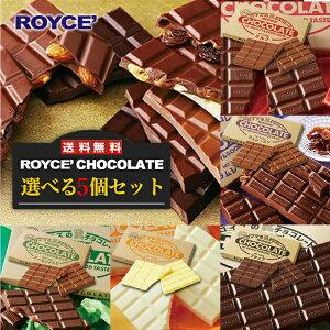 ロイズ 板チョコ 選べる5個セット 送料無料 北海道 人気 チョコ ロングセラー お土産 プレゼント ミルクチョコ