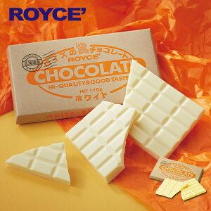 ホワイトデー 板チョコ ホワイト ロイズ 北海道 人気 チョコ ロングセラー ホワイトチョコ お土産 プレゼント ミルク / チョコレート クリスマス ホワイトデー