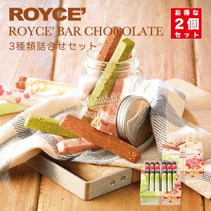 ロイズ バーチョコレート 3種詰め合わせ×2個セット ROYCE 北海道 人気 チョコ ナッツ フルーツ 抹茶 バーチョコ 詰め合わせ お土産 プレゼント / チョコレート クリスマス