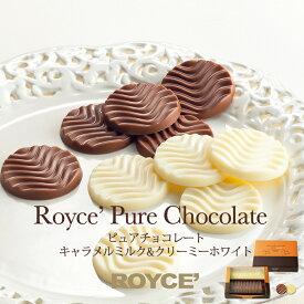 ホワイトデー ロイズ ピュアチョコレート キャラメルミルク&クリーミーホワイト ROYCE 北海道 人気 チョコ ミルク キャラメル クリーミー セット お土産 プレゼント / チョコレート クリスマス