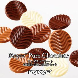 ロイズ ピュアチョコレート 選べる2個セット ROYCE 北海道 お菓子 スイーツ チョコ クリスマス ホワイトデー