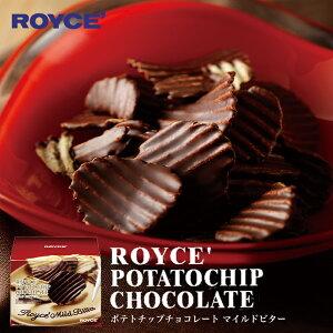 ポテトチップチョコレート マイルドビター×2個セット ロイズ 北海道 人気 お菓子 スイーツ コーティング 大ヒット 定番 / チョコレート クリスマス