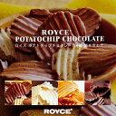 ロイズ ポテトチップチョコレート 4種詰め合わせ(各190g) ROYCE 北海道 人気 お菓子 スイーツ コーティング 大ヒット…