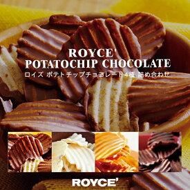 ポテトチップチョコレート 4種詰め合わせ ロイズ 北海道 人気 お菓子 スイーツ コーティング 大ヒット 定番 / チョコレート クリスマス