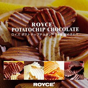 バレンタイン ロイズ ポテトチップチョコレート 4種詰め合わせ(各190g) ROYCE 北海道 人気 お菓子 スイーツ コーティング 大ヒット 定番 / チョコレート クリスマス