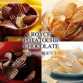 父の日 ロイズ ポテトチップチョコレート 選べる2個セット ROYCE 北海道 人気 お菓子 スイーツ コーティング 大ヒット 定番 / チョコレート クリスマス ホワイトデー