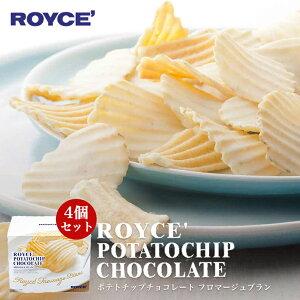 ロイズ ポテトチップチョコレート フロマージュ×4個セット ROYCE 北海道 人気 お菓子 スイーツ コーティング 大ヒット 定番 / チョコレート クリスマス