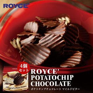 ロイズ ポテトチップチョコレート マイルドビター×4個セット ROYCE 北海道 人気 お菓子 スイーツ コーティング 大ヒット 定番 / チョコレート クリスマス