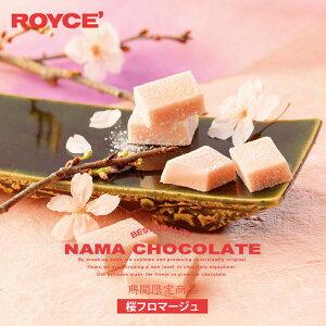 生チョコレート 桜フロマージュ ロイズ 期間限定 北海道 人気 定番 お菓子 お取り寄せ スイーツ 生チョコ 生クリーム チョコレート クリスマス ホワイトデー