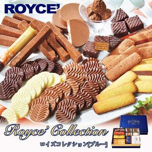 ロイズ コレクションブルー 78個入(全10種類) 詰合せ ROYCE ギフト プレゼント お土産 ばらまき 大容量
