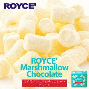 ロイズ マシュマロチョコレート ホワイト 85g ROYCE 北海道 人気 お菓子 スイーツ コーティング 大ヒット 定番 / チョコレート クリスマス ホワイトデー