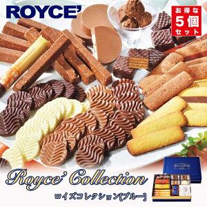 ロイズ コレクションブルー 78個入(全10種類) 5個セット 詰合せ ROYCE ギフト プレゼント お土産 ばらまき 大容量