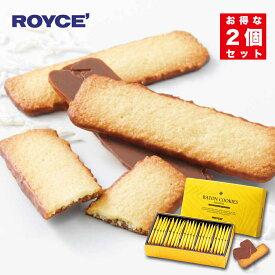 父の日 ロイズ バトンクッキー ココナッツ25枚入×2個セット ROYCE 北海道 人気 チョコ ココナッツ クッキー お土産 プレゼント / チョコレート クリスマス