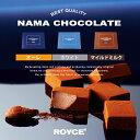 ロイズ 生チョコレート 人気3種詰め合わせ【オーレ ホワイト マイルドミルク】ROYCE 北海道 人気 定番 お菓子 スイー…