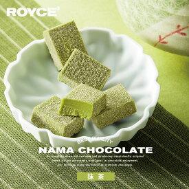 ロイズ 生チョコレート 抹茶 北海道 人気 定番 お菓子 スイーツ 生チョコ 生クリーム 洋酒