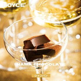 生チョコレート シャンパン ロイズ 北海道 人気 定番 お菓子 スイーツ 生チョコ 生クリーム 洋酒 / チョコレート クリスマス ホワイトデー