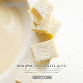 ロイズ 生チョコレート ホワイト 北海道 人気 定番 お菓子 スイーツ 生チョコ 生クリーム 洋酒