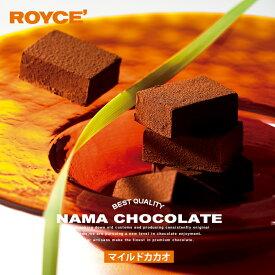ロイズ 生チョコレート マイルドカカオ 北海道 人気 定番 お菓子 スイーツ 生チョコ 生クリーム 洋酒