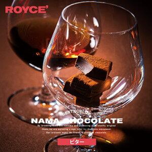 生チョコレート ビター×2個セット ロイズ 北海道 人気 定番 お菓子 スイーツ 生チョコ 生クリーム 洋酒 / チョコレート クリスマス ホワイトデー