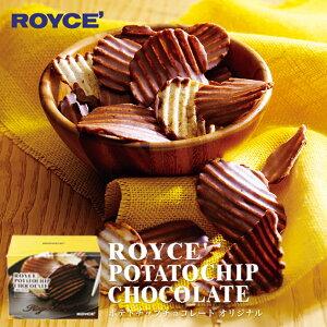 バレンタイン ロイズ ポテトチップチョコレート オリジナル ROYCE 北海道 人気 お菓子 スイーツ コーティング 大ヒット 定番 / チョコレート クリスマス